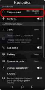 Экран 3 Настройка камеры для Инстаграм