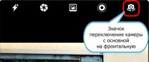 Экран 6 Настройка камеры для Инстаграм
