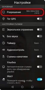 Экран 8 Настройка камеры для Инстаграм