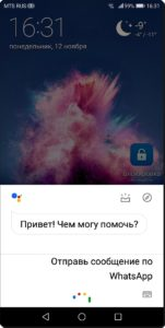 Экран 2 Сообщения по WhatsApp