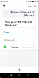 Экран 3 Сообщения по WhatsApp