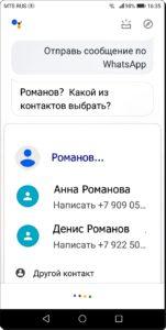 Экран 4 Сообщения по WhatsApp