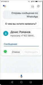 Экран 5 Сообщения по WhatsApp