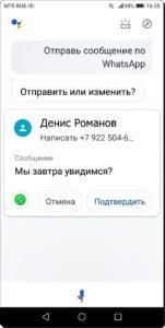 Экран 6 Сообщения по WhatsApp