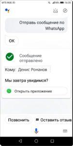 Экран 7 Сообщения по WhatsApp