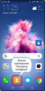 Экран 1 Фото на Контакт