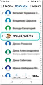Экран 13 Фото на Контакт