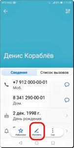 Экран 3 Фото на Контакт