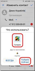 Экран 6 Фото на Контакт