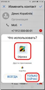 Экран 9 Фото на Контакт