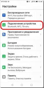 Экран 2 Включение NFC