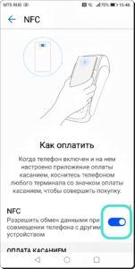 Экран 5 Включение NFC