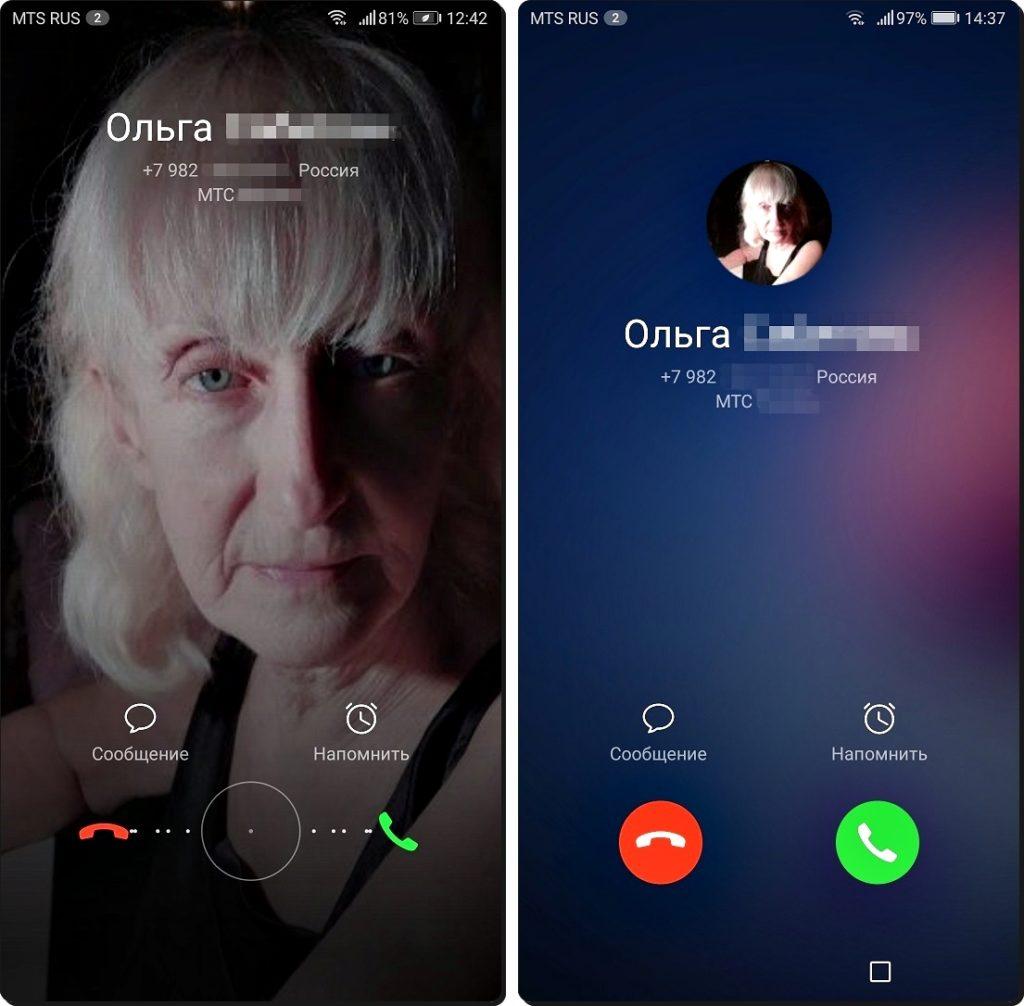оформления входящие звонки фото на весь экран ребенка доставляет семье