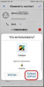 Экран 13 Аватар из Telegram