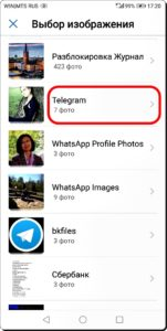 Экран 14 Аватар из Telegram