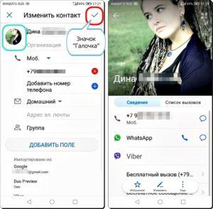 Экран 18 и 19 Аватар из Telegram