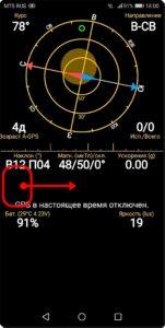 Экран 2 Гироскоп