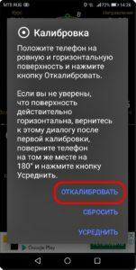Экран 10 Калибровка Акселерометра