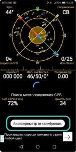 Экран 11 Калибровка Акселерометра