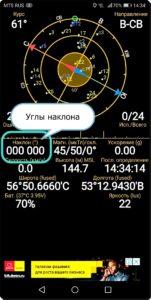 Экран 12 Калибровка Акселерометра