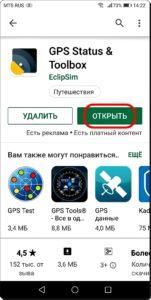 Экран 6 Калибровка Акселерометра