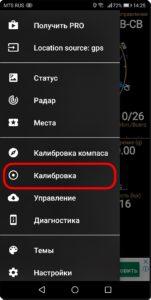 Экран 9 Калибровка Акселерометра