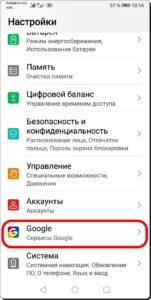 Экран 2 Контакты с Аккаунта Google