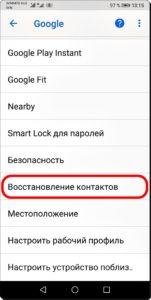 Экран 3 Контакты с Аккаунта Google