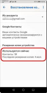 Экран 4 Контакты с Аккаунта Google