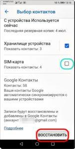 Экран 5 Контакты с Аккаунта Google