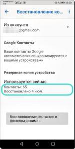 Экран 6 Контакты с Аккаунта Google