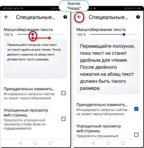 Экран 11 и 12 Масштаб в браузере