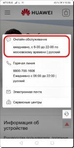 Экран 3 Служба сервиса Huawei