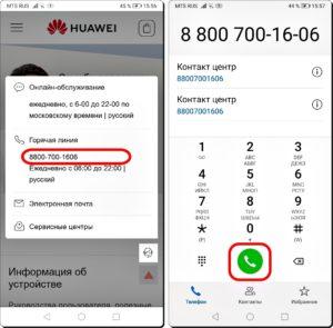 Экран 6 и 7 Служба сервиса Huawei