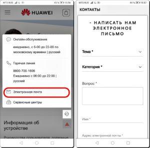 Экран 8 и 9 Служба сервиса Huawei