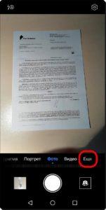 Экран 2 Фото на документы 2