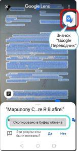 Экран 10 Распознавание текста