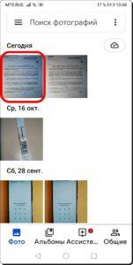 Экран 3 Распознавание текста