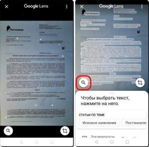 Экран 5 и 6 Распознавание текста