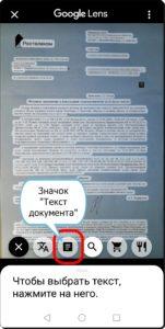 Экран 7 Распознавание текста