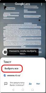 Экран 8 Распознавание текста
