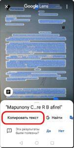 Экран 9 Распознавание текста