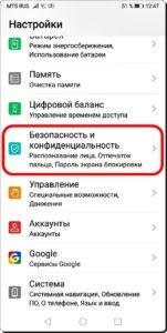 Экран 2 Скрыть графический пароль