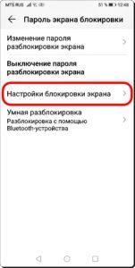 Экран 4 Скрыть графический пароль