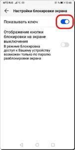 Экран 5 Скрыть графический пароль