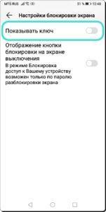 Экран 6 Скрыть графический пароль