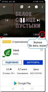 Экран 7 Смотреть фильм на Youtube