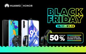Чёрная пятница на Huawei в 2019 году