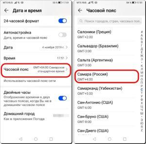 Экран 9 и 10 Дата и Время
