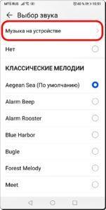 Экран 4 Мелодия на будильник